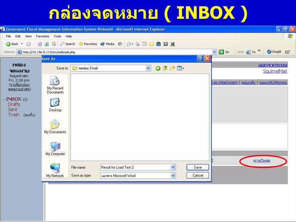 www.gfmis.go.th กรมบัญชี กลาง กล่องจดหมาย ( INBOX )