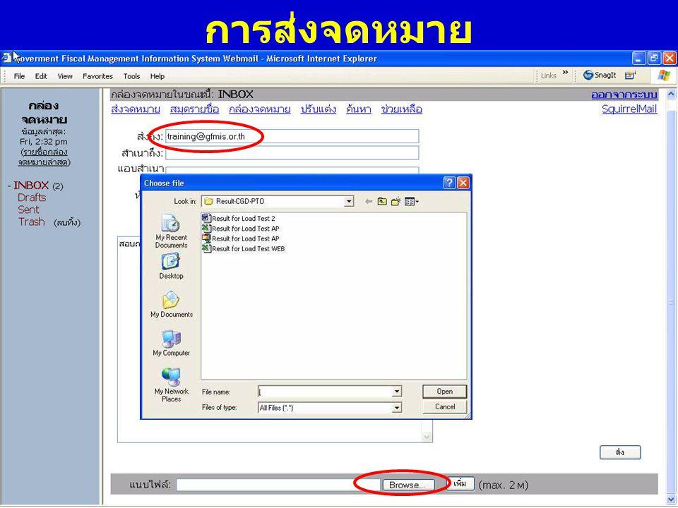 www.gfmis.go.th กรมบัญชี กลาง การส่งจดหมาย