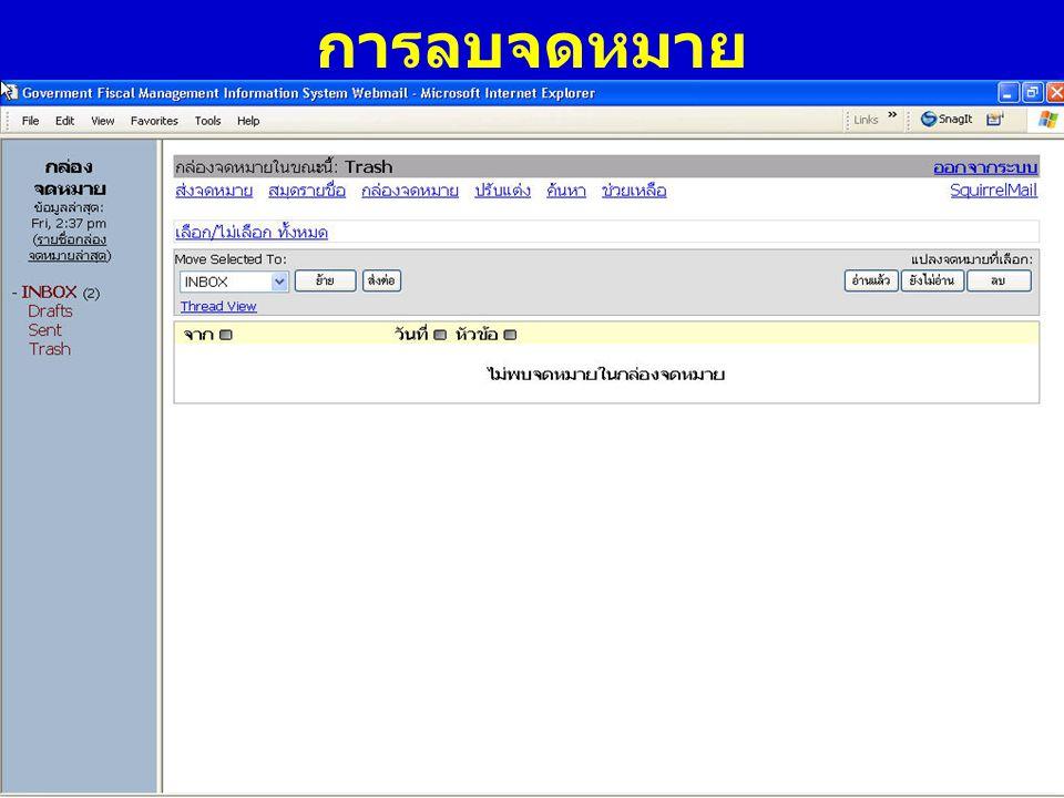 www.gfmis.go.th กรมบัญชี กลาง การลบจดหมาย