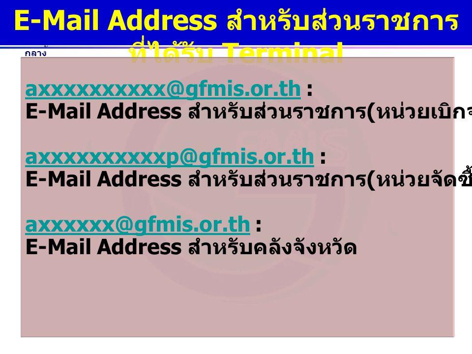 www.gfmis.go.th กรมบัญชี กลาง E-Mail Address สำหรับส่วนราชการ ที่ได้รับ Terminal axxxxxxxxxx@gfmis.or.thaxxxxxxxxxx@gfmis.or.th : E-Mail Address สำหรั