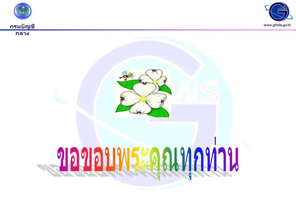 www.gfmis.go.th กรมบัญชี กลาง