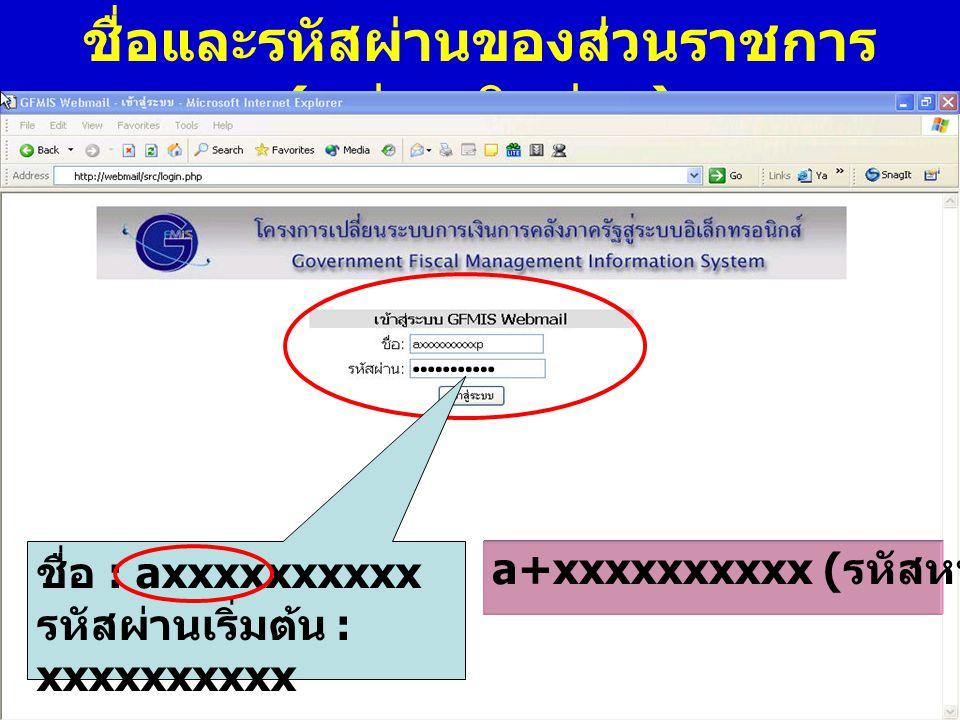 www.gfmis.go.th กรมบัญชี กลาง ชื่อและรหัสผ่านของส่วนราชการ ( หน่วยเบิกจ่าย ) ชื่อ : axxxxxxxxxx รหัสผ่านเริ่มต้น : xxxxxxxxxx a+xxxxxxxxxx ( รหัสหน่วย