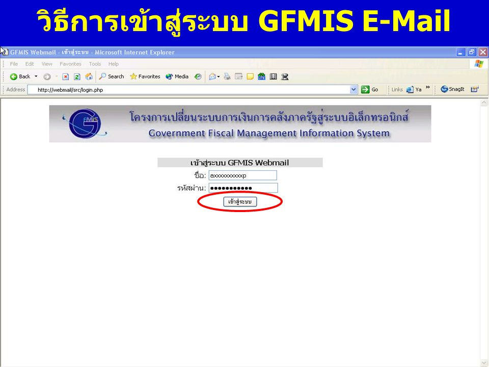www.gfmis.go.th กรมบัญชี กลาง วิธีการเข้าสู่ระบบ GFMIS E-Mail