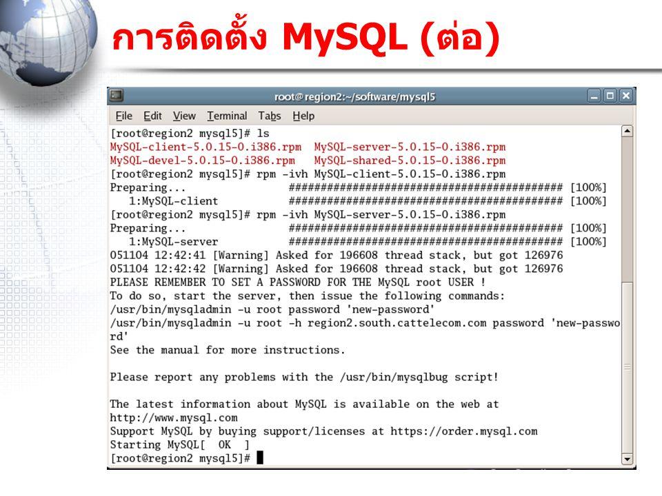 การติดตั้ง MySQL ( ต่อ )