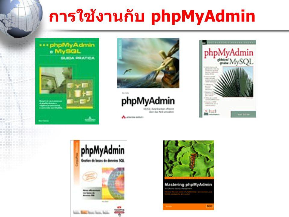 การใช้งานกับ phpMyAdmin