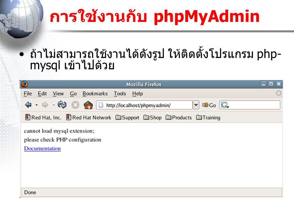 การใช้งานกับ phpMyAdmin ถ้าไม่สามารถใช้งานได้ดังรูป ให้ติดตั้งโปรแกรม php- mysql เข้าไปด้วย