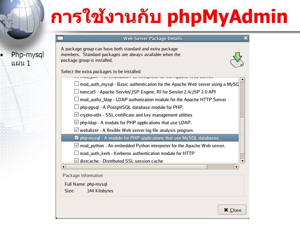 การใช้งานกับ phpMyAdmin Php-mysql แผ่น 1