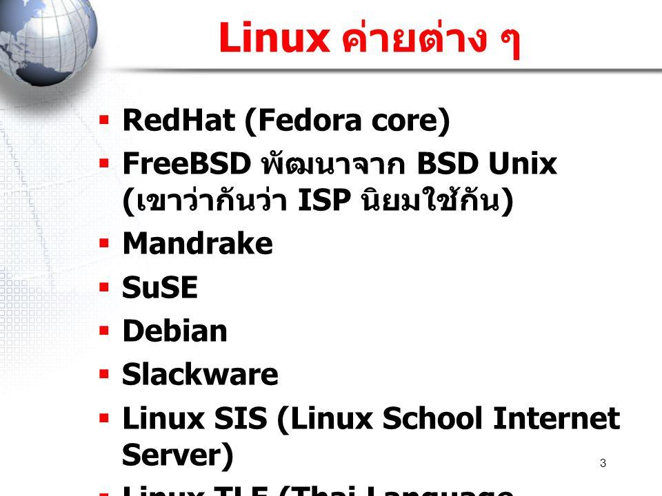 4 การติดตั้ง Linux  การติดตั้งแบบ Local – การติดตั้งจาก Harddisk โดยต้อง ต้องใช้แผ่น Boot Disk – การติดตั้งจาก CD-ROM  การติดตั้งแบบ Remote –NFS (Network File System) –FTP (File Transfer Protocol –HTTP