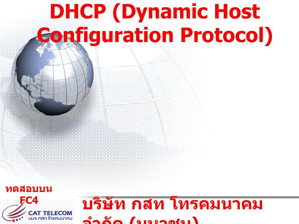 แนะนำ DHCP (Dynamic Host Configuration Protocol)  DHCP เป็นตัวจ่าย IP Address แบบ อัตโนมัติให้แก่เครื่อง Client ในระบบ ที่ติดตั้งโปรโตคอล TCP/IP  สามารถลดปัญหาความซ้ำซ้อนหรือ การชนการของ IP ได้เพราะ DHCP Server จะจ่าย IP ที่ไม่เหมือนกันเลย ให้แก่เครื่อง Client  สามารถลดเวลาของผู้ดูและบบที่ไม่ ต้องคอยเซ็ต IP Address ให้เครื่อง Client ทุกเครื่อง