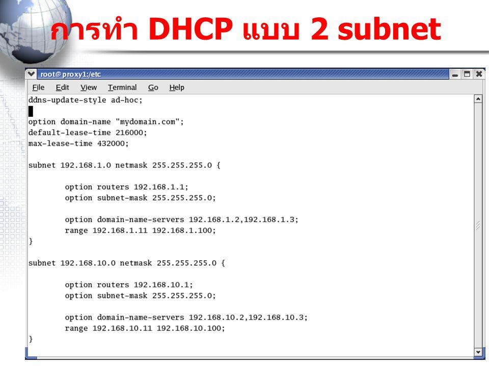 การทำ DHCP แบบ 2 subnet