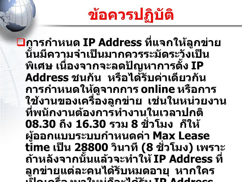 ข้อควรปฏิบัติ  การกำหนด IP Address ที่แจกให้ลูกข่าย นั้นมีความจำเป็นมากควรระมัดระวังเป็น พิเศษ เนื่องจากจะลดปัญหาการตั้ง IP Address ชนกัน หรือได้รับค