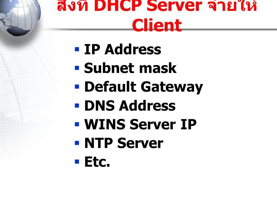 ความหมายของค่าต่าง ๆ  default-lease-time : เป็นการกำหนด ระยะเวลาหลักสำหรับ IP Address ที่ แจกจ่ายออกไป  max-lease-time : เป็นการกำช่วงเวลา มากที่สุดของ IP Address ( วินาที )  option domain-name: ชื่อโดเมน เนม : ชื่อโดเมนที่จ่ายให้กับเครื่อง Client  option domain-name-servers : ค่า DNS ที่จ่ายให้เครื่อง Client  option routers : ค่า Gateway ที่จะ จ่ายให้กับ Client  option subnet-mask : ค่า Subnet mask ที่จะจ่ายให้ Client
