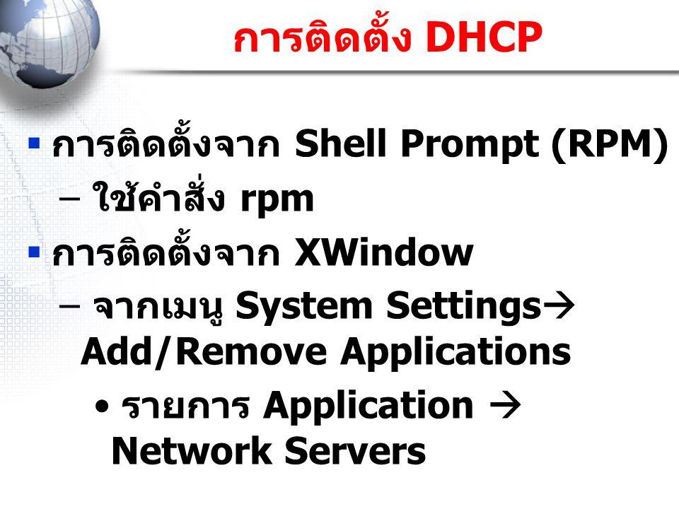 การตรวจสอบว่าติดตั้ง DHCP แล้วยัง  ตรวจสอบจาก shell prompt  # rpm –q dhcp  ตรวจสอบจาก XWindow  จากเมนู System Settings  Add/Remove Applications รายการ Application  Network Servers