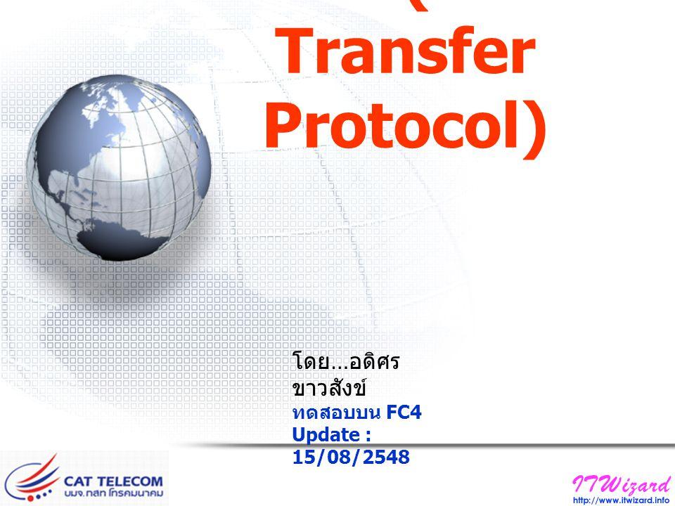 การคอนฟิก vsftp  ไฟล์คอนฟิกหลักของ vsftp คือ /etc/vsftpd/vsftpd.conf  ค่า Default หลังจากการติดตั้ง vsftpd เป็น ftp แบบ –Real FTP คือ ล็อกอินด้วยผู้ใช้ที่มีอยู่ใน ระบบ local_enable = YES –Anonymous FTP คือ ล็อกอินด้วยผู้ใช้ ที่ไม่มีอยู่ในระบบ anonymous_enable=YES  ไฟล์คอนฟิกที่เกี่ยวกับ User (Default) มี 2 ไฟล์คือ –/etc/vsftpd/ftpusers –/etc/vsftpd/user_list