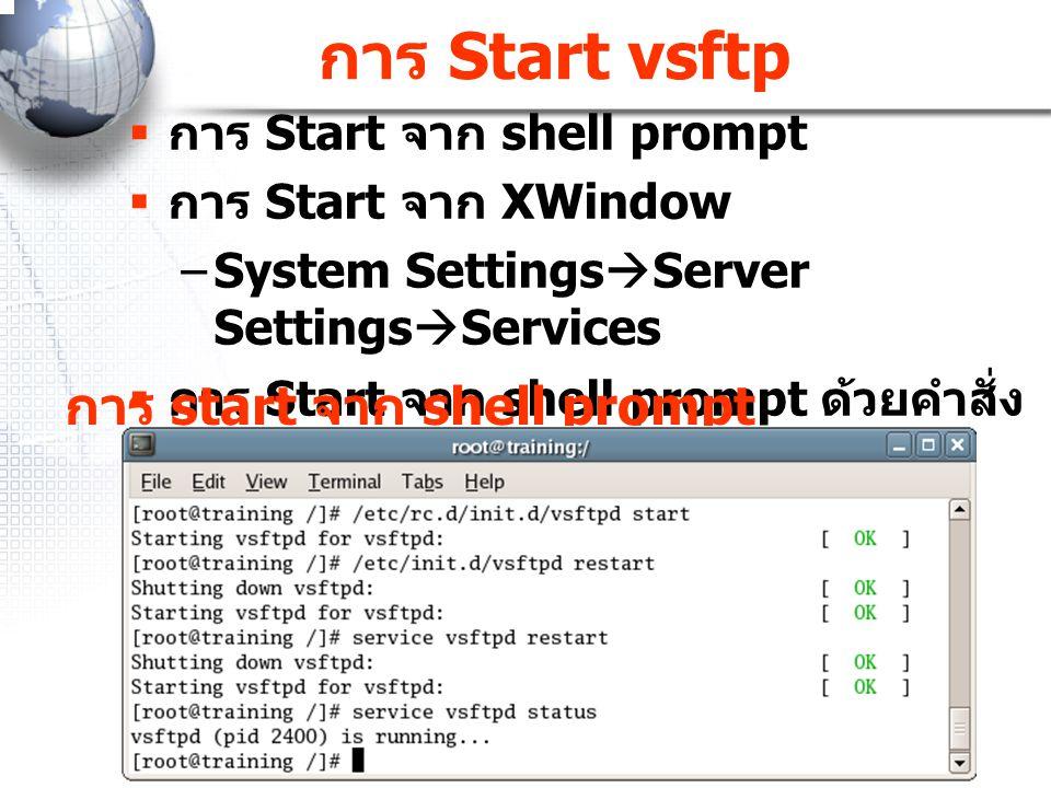 การ Start vsftp  การ Start จาก shell prompt  การ Start จาก XWindow –System Settings  Server Settings  Services  การ Start จาก shell prompt ด้วยคำ