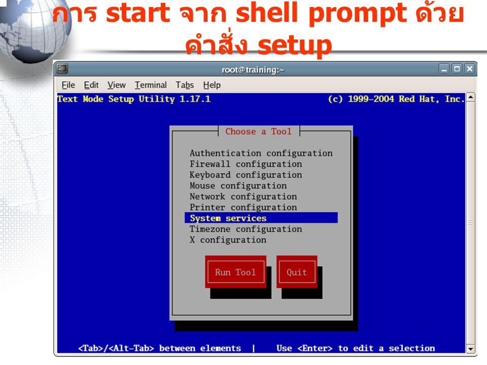 การ start จาก shell prompt ด้วย คำสั่ง setup