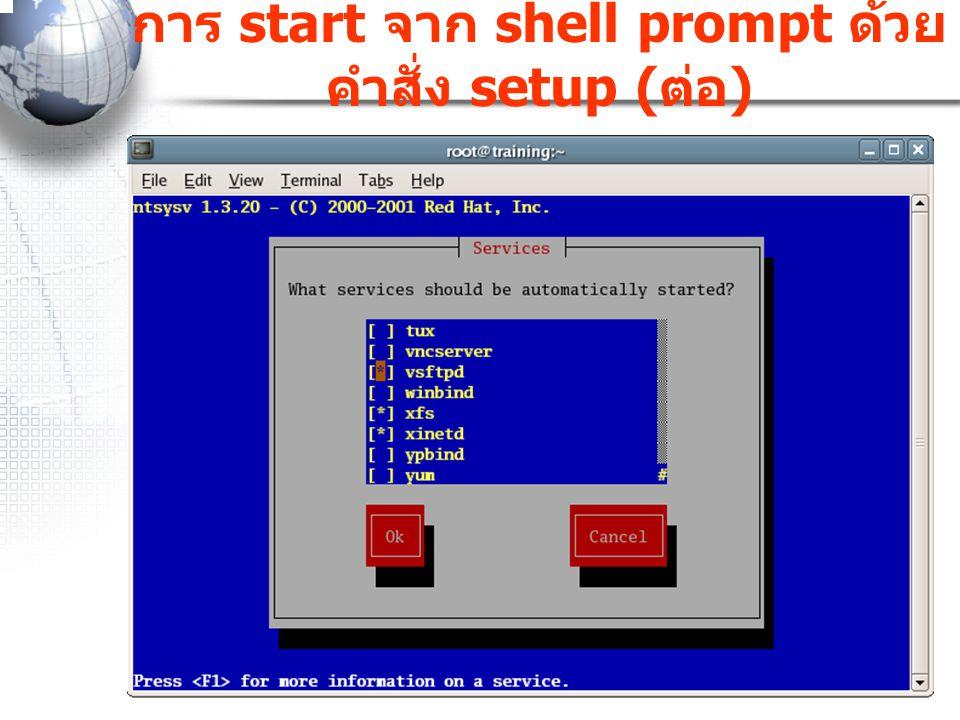 การ start จาก shell prompt ด้วย คำสั่ง setup ( ต่อ )