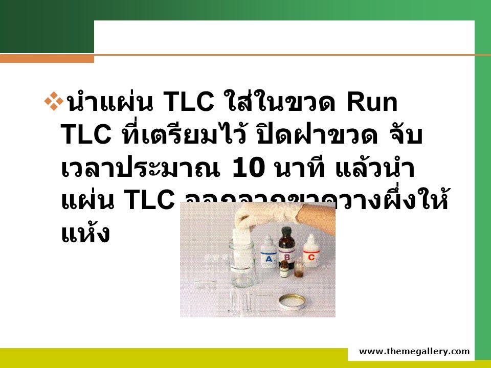 www.themegallery.com  นำแผ่น TLC ใส่ในขวด Run TLC ที่เตรียมไว้ ปิดฝาขวด จับ เวลาประมาณ 10 นาที แล้วนำ แผ่น TLC ออกจากขวดวางผึ่งให้ แห้ง