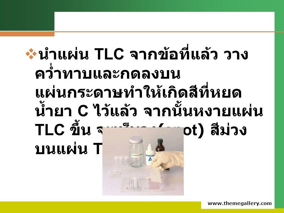 www.themegallery.com  นำแผ่น TLC จากข้อที่แล้ว วาง คว่ำทาบและกดลงบน แผ่นกระดาษทำให้เกิดสีที่หยด น้ำยา C ไว้แล้ว จากนั้นหงายแผ่น TLC ขึ้น จะเห็นวง (sp