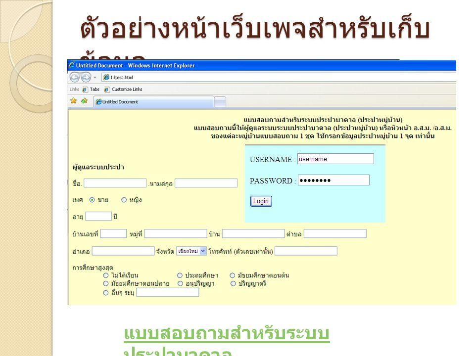ตัวอย่างหน้าเว็บเพจสำหรับเก็บ ข้อมูล แบบสอบถามสำหรับระบบ ประปาบาดาล