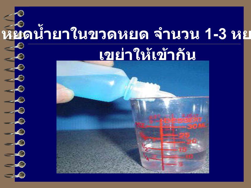 หยดน้ำยาในขวดหยด จำนวน 1-3 หยด เขย่าให้เข้ากัน