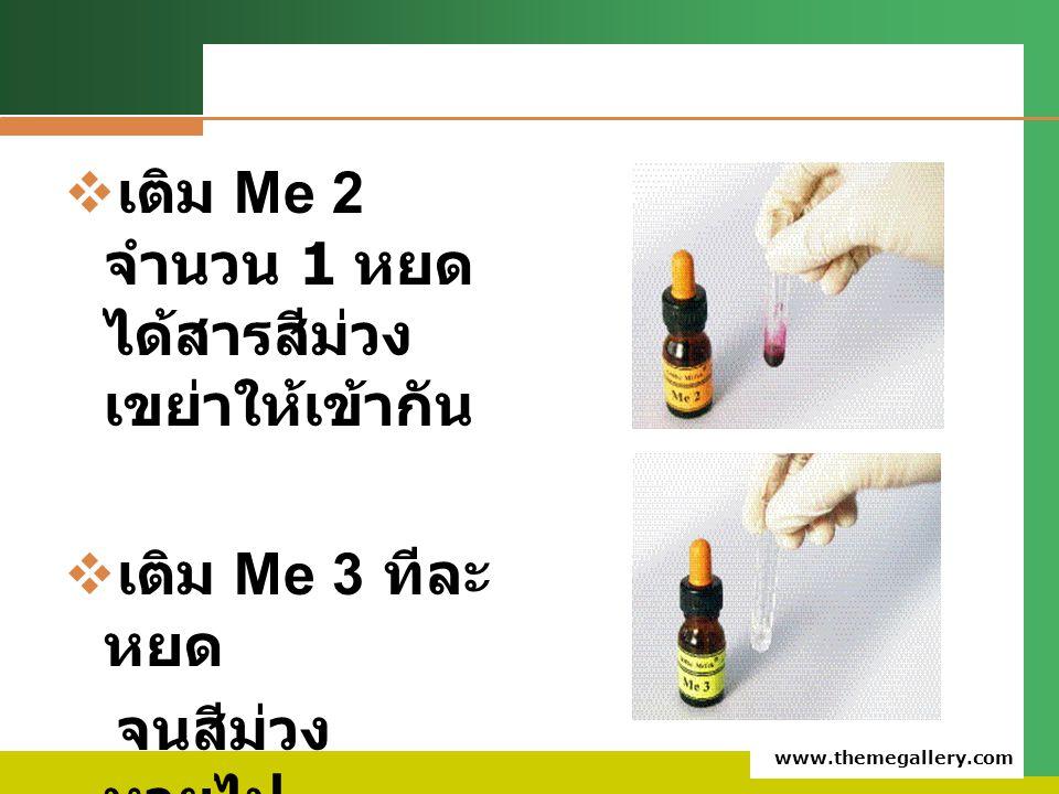 www.themegallery.com  เติม Me 2 จำนวน 1 หยด ได้สารสีม่วง เขย่าให้เข้ากัน  เติม Me 3 ทีละ หยด จนสีม่วง หายไป
