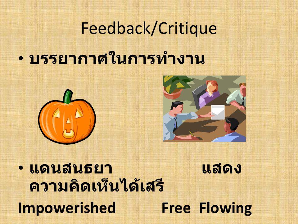 Feedback/Critique บรรยากาศในการทำงาน แดนสนธยา แสดง ความคิดเห็นได้เสรี Impowerished Free Flowing