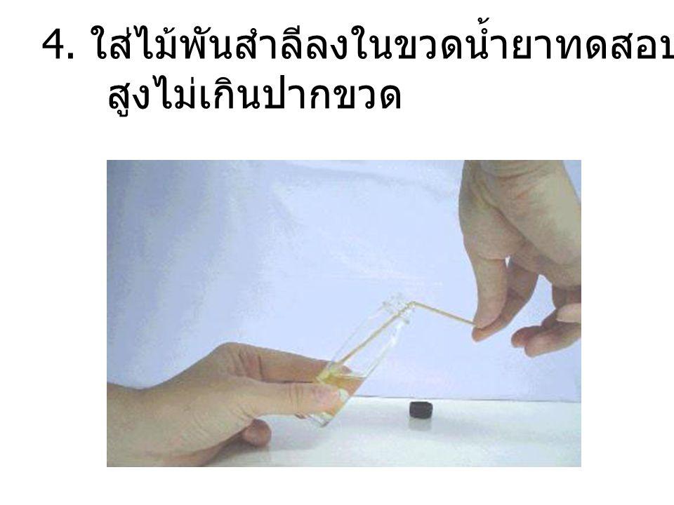 4. ใส่ไม้พันสำลีลงในขวดน้ำยาทดสอบเดิมแล้วหักไม้ให้ สูงไม่เกินปากขวด