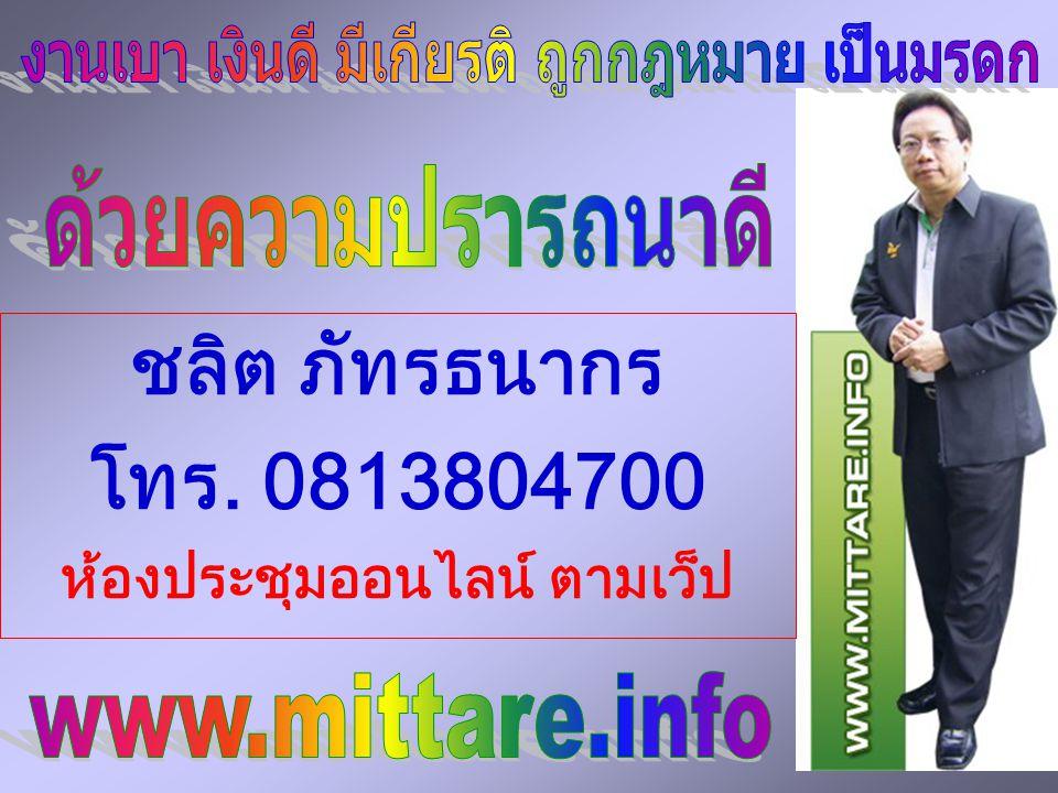 ชลิต ภัทรธนากร โทร. 0813804700 ห้องประชุมออนไลน์ ตามเว็ป