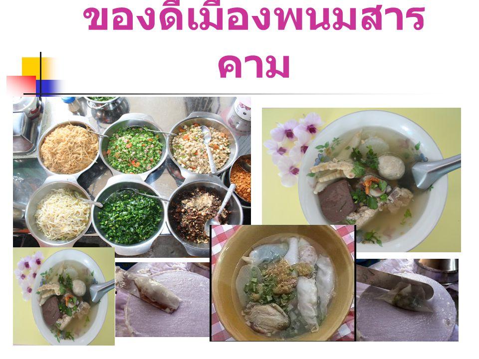 ของดีเมืองพนมสาร คาม