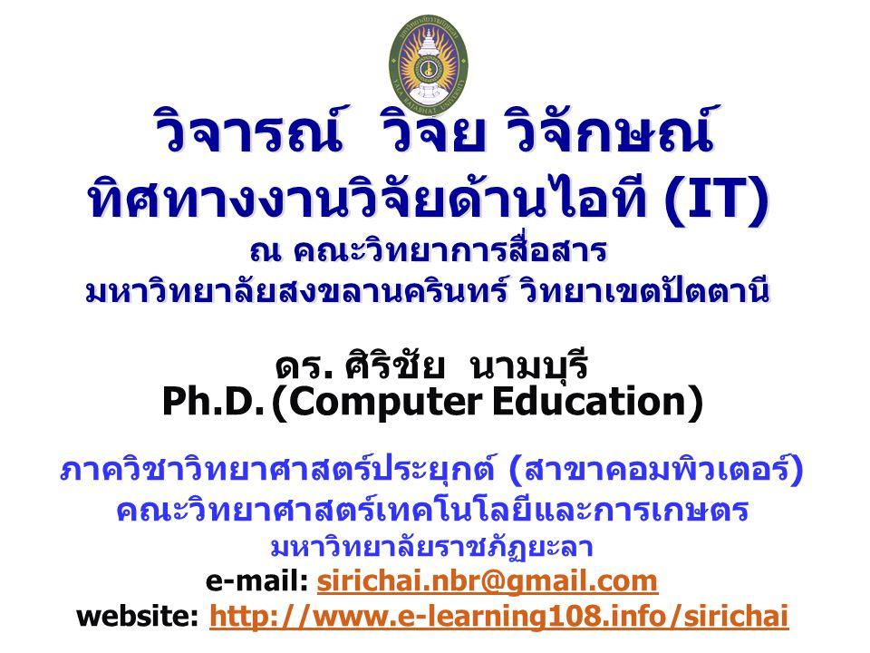 วิจารณ์ วิจัย วิจักษณ์ ทิศทางงานวิจัยด้านไอที (IT) ณ คณะวิทยาการสื่อสาร มหาวิทยาลัยสงขลานครินทร์ วิทยาเขตปัตตานี 1 ดร. ศิริชัย นามบุรี Ph.D. (Computer