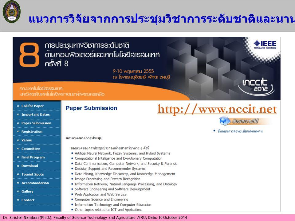 Dr. Sirichai Namburi (Ph.D.), Faculty of Science Technology and Agriculture :YRU, Date: 10 October 2014 แนวการวิจัยจากการประชุมวิชาการระดับชาติและนานา