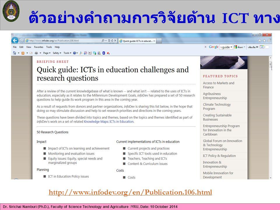 Dr. Sirichai Namburi (Ph.D.), Faculty of Science Technology and Agriculture :YRU, Date: 10 October 2014 ตัวอย่างคำถามการวิจัยด้าน ICT ทางการศึกษา 20 h