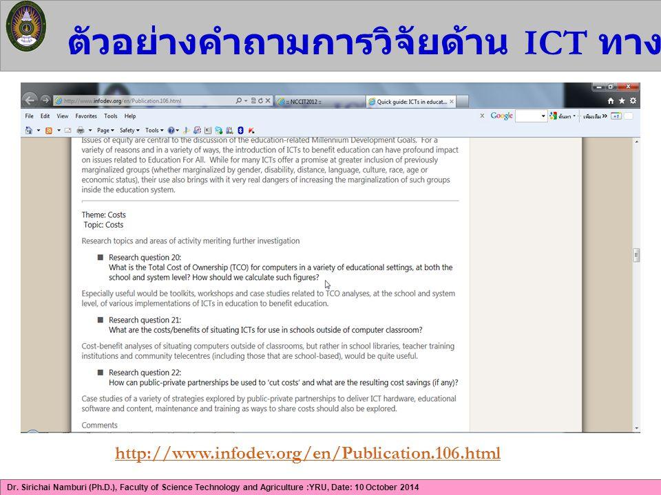 Dr. Sirichai Namburi (Ph.D.), Faculty of Science Technology and Agriculture :YRU, Date: 10 October 2014 ตัวอย่างคำถามการวิจัยด้าน ICT ทางการศึกษา 21 h