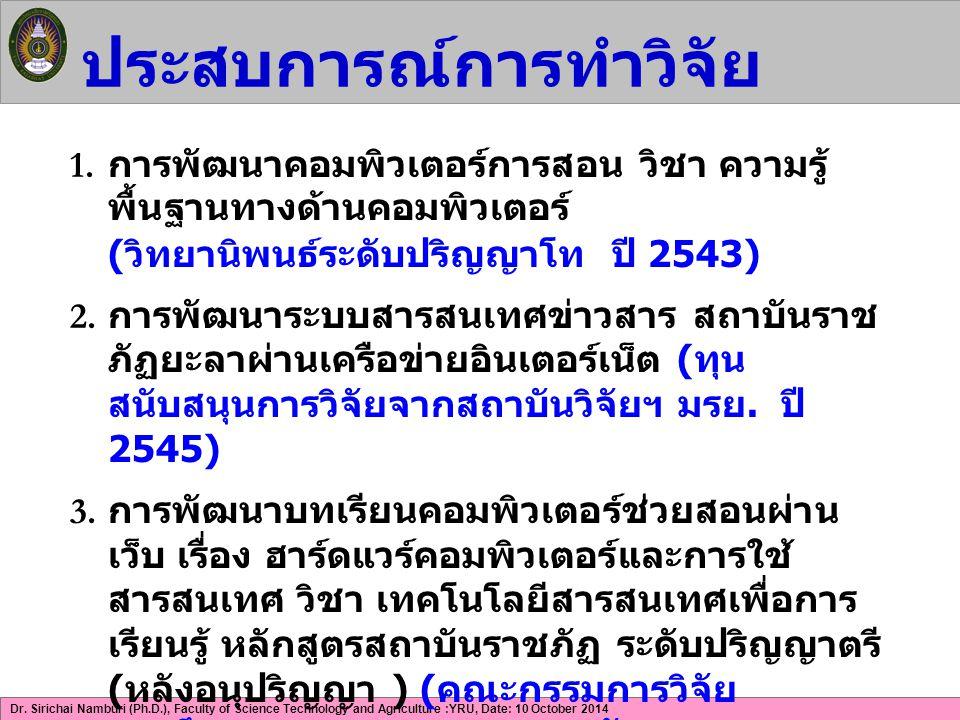 Dr. Sirichai Namburi (Ph.D.), Faculty of Science Technology and Agriculture :YRU, Date: 10 October 2014 ประสบการณ์การทำวิจัย 1. การพัฒนาคอมพิวเตอร์การ