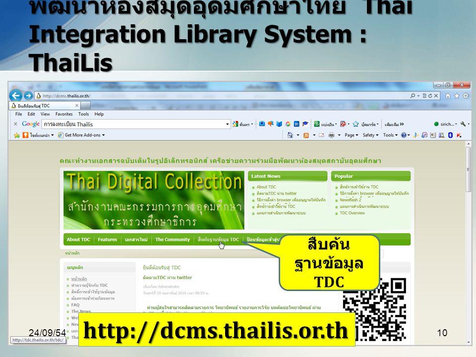 เว็บไซต์ฐานข้อมูลเครือข่ายความร่วมมือ พัฒนาห้องสมุดอุดมศึกษาไทย Thai Integration Library System : ThaiLis http://dcms.thailis.or.th สืบค้น ฐานข้อมูล T