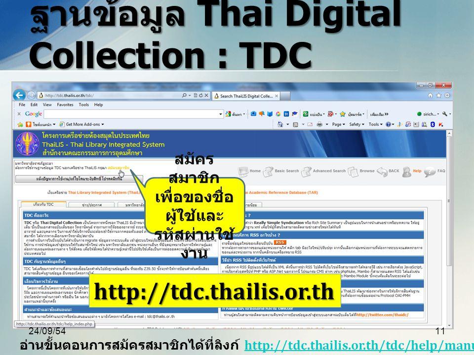 ฐานข้อมูล Thai Digital Collection : TDC http://tdc.thailis.or.th สมัคร สมาชิก เพื่อของชื่อ ผู้ใช้และ รหัสผ่านใช้ งาน อ่านขั้นตอนการสมัครสมาชิกได้ที่ลิ