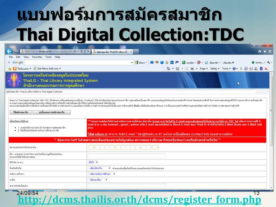 แบบฟอร์มการสมัครสมาชิก Thai Digital Collection:TDC http://dcms.thailis.or.th/dcms/register_form.php 24/09/5413