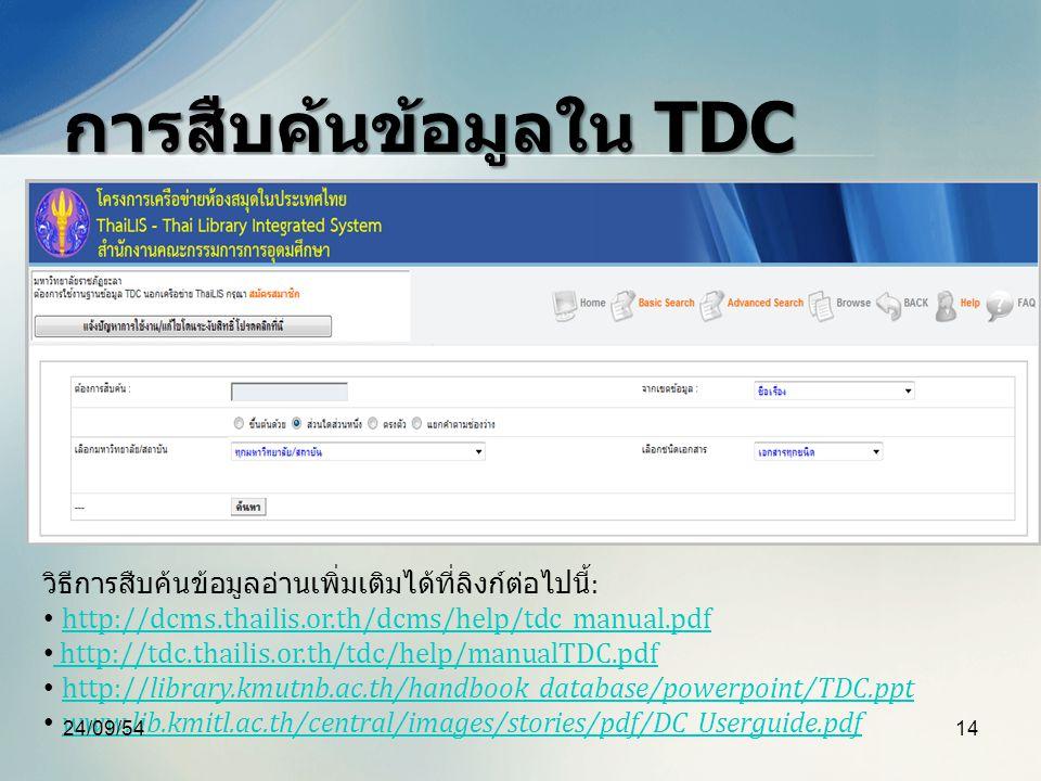 การสืบค้นข้อมูลใน TDC วิธีการสืบค้นข้อมูลอ่านเพิ่มเติมได้ที่ลิงก์ต่อไปนี้ : http://dcms.thailis.or.th/dcms/help/tdc_manual.pdf http://tdc.thailis.or.t