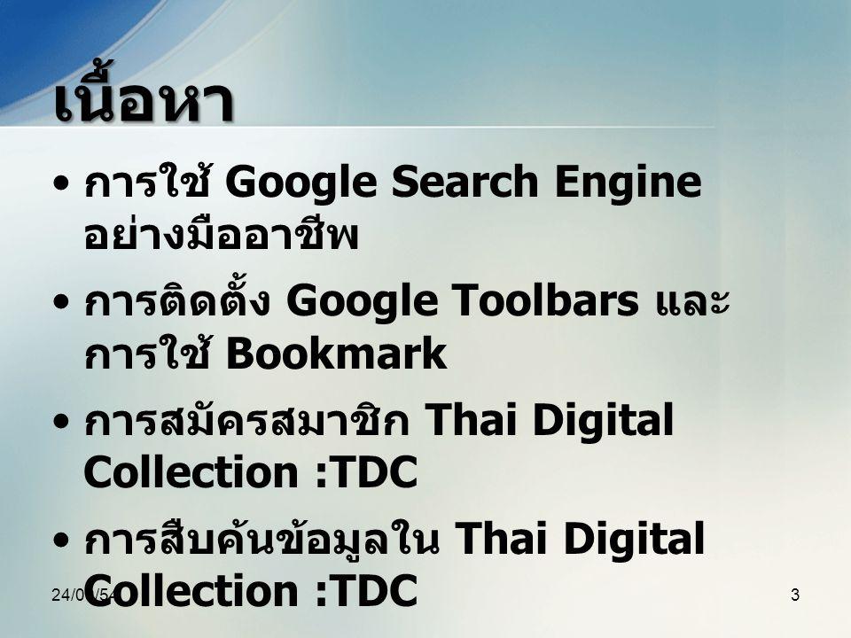 เนื้อหา การใช้ Google Search Engine อย่างมืออาชีพ การติดตั้ง Google Toolbars และ การใช้ Bookmark การสมัครสมาชิก Thai Digital Collection :TDC การสืบค้น
