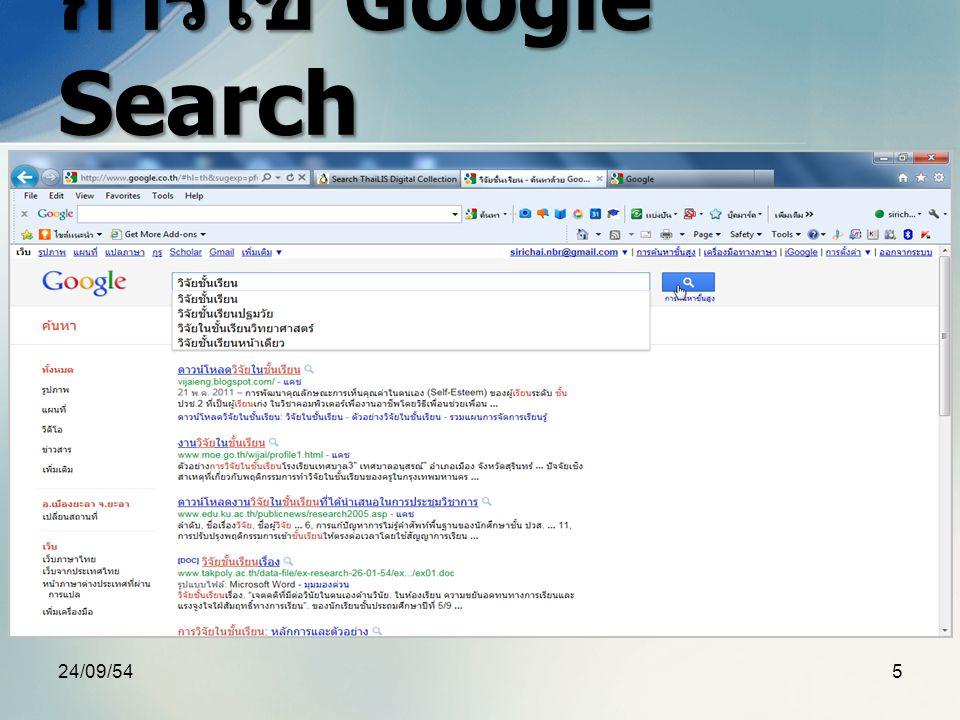 การสืบค้นบทความ / สิ่งพิมพ์ ทางวิชาการ ด้วย Google Scholar 24/09/5416