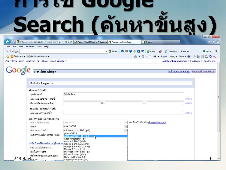 การใช้ Google Search ( ค้นหาขั้นสูง ) 24/09/546