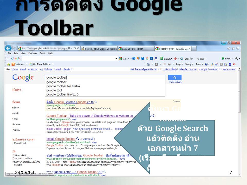 การติดตั้ง Google Toolbar ค้นหา Google Toolbar ด้วย Google Search แล้วติดตั้ง อ่าน เอกสารหน้า 7 ( เรียบเรียงโดย ดร. ศิริชัย นามบุรี ) 24/09/547