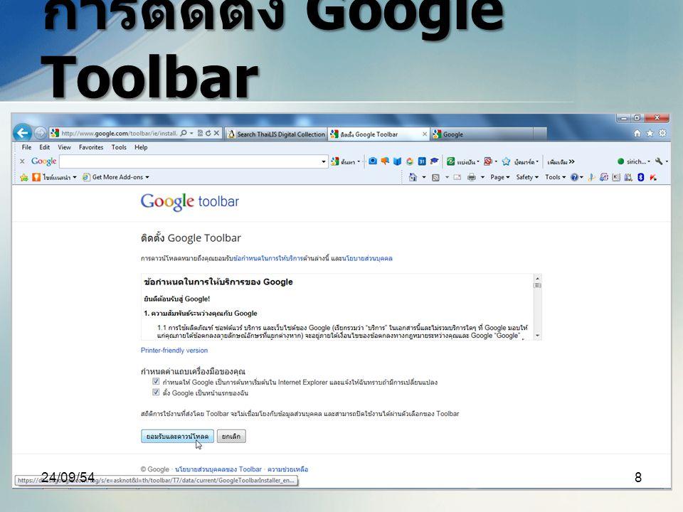 การติดตั้ง Google Toolbar 24/09/548