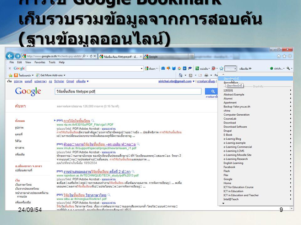 เว็บไซต์ฐานข้อมูลเครือข่ายความร่วมมือ พัฒนาห้องสมุดอุดมศึกษาไทย Thai Integration Library System : ThaiLis http://dcms.thailis.or.th สืบค้น ฐานข้อมูล TDC 24/09/5410