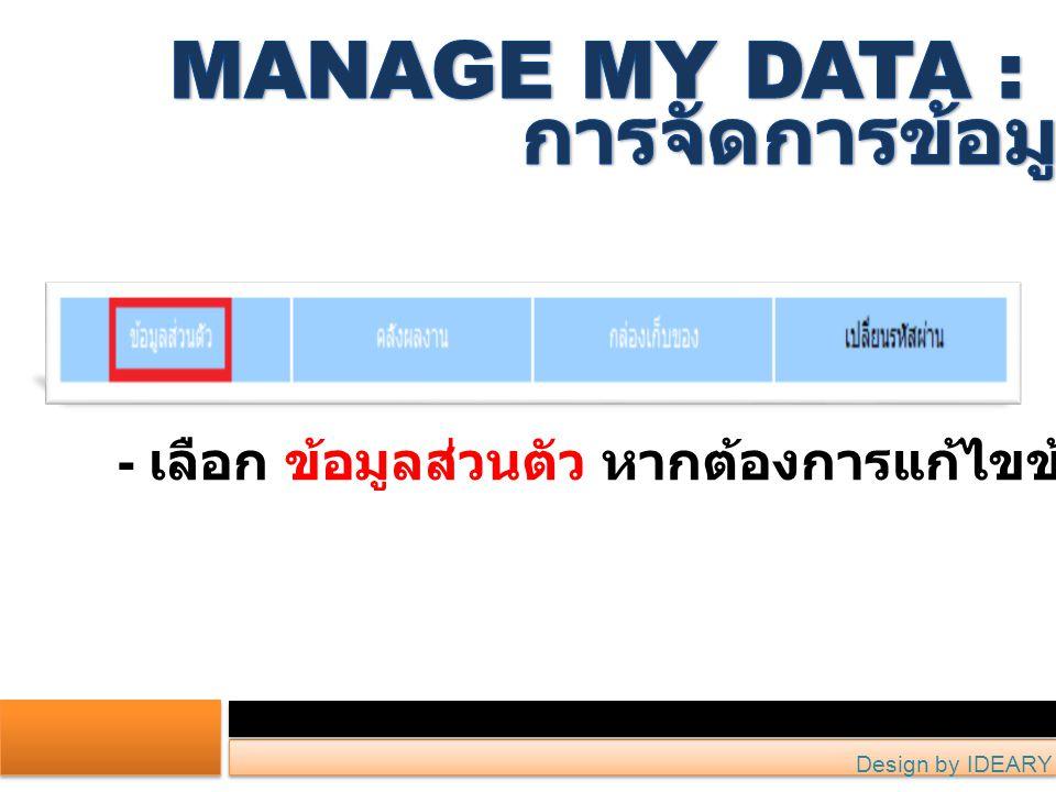 - เลือก ข้อมูลส่วนตัว หากต้องการแก้ไขข้อมูลส่วนตัว Design by IDEARY