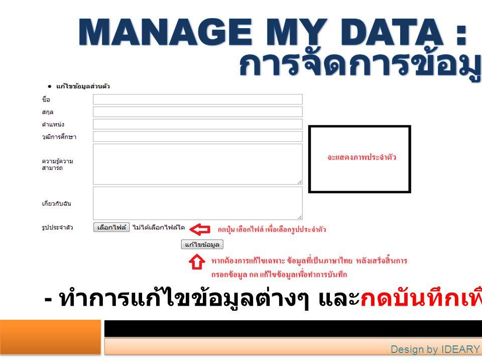 - ทำการแก้ไขข้อมูลต่างๆ และกดบันทึกเพื่อบันทึกข้อมูล Design by IDEARY
