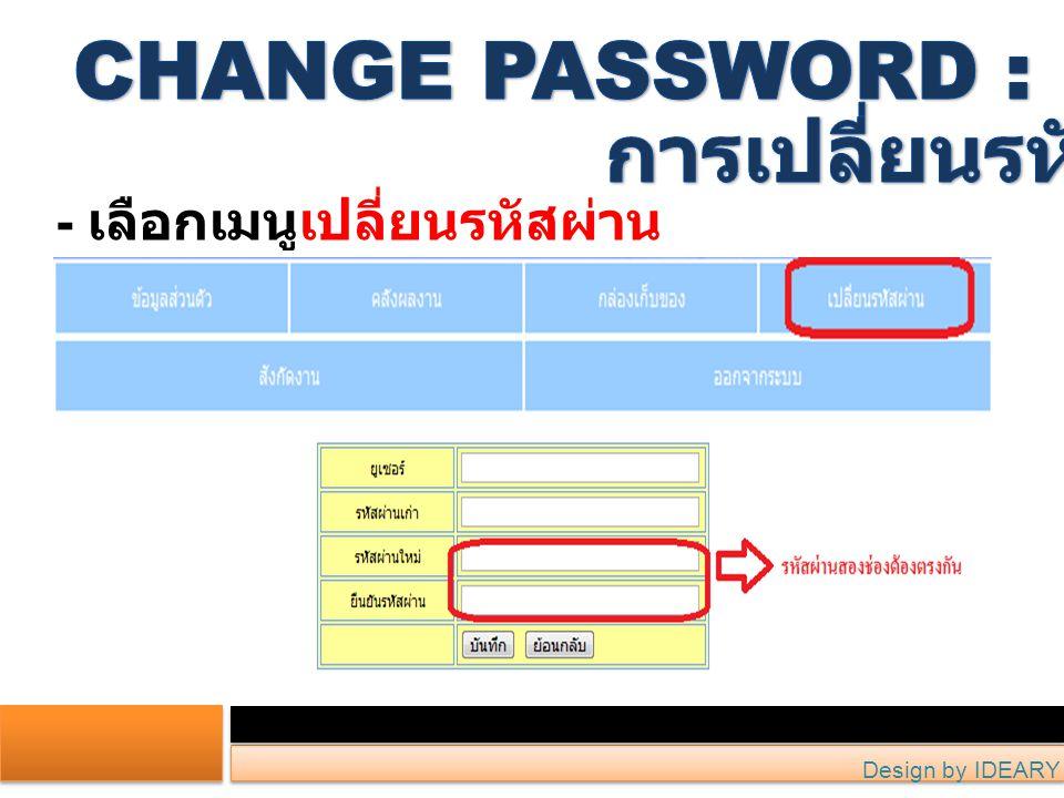 - เลือกเมนูเปลี่ยนรหัสผ่าน Design by IDEARY