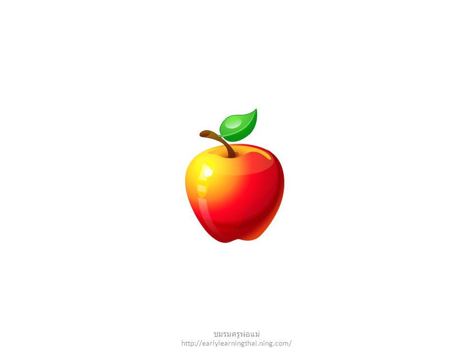 apple ชมรมครูพ่อแม่ http://earlylearningthai.ning.com/