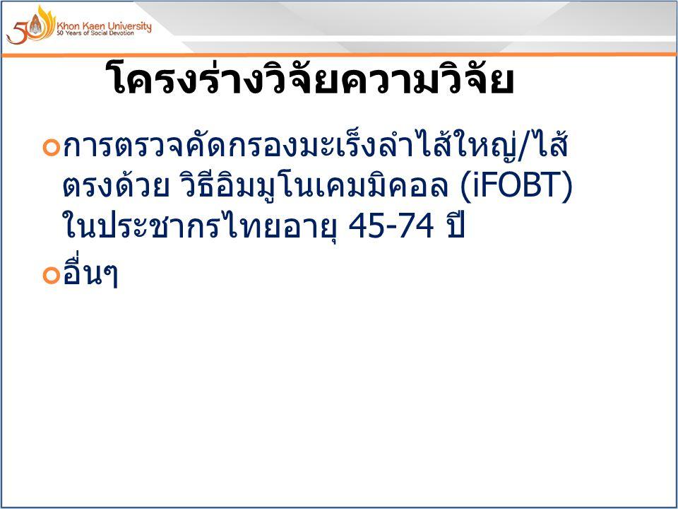 โครงร่างวิจัยความวิจัย การตรวจคัดกรองมะเร็งลำไส้ใหญ่ / ไส้ ตรงด้วย วิธีอิมมูโนเคมมิคอล (iFOBT) ในประชากรไทยอายุ 45-74 ปี อื่นๆ